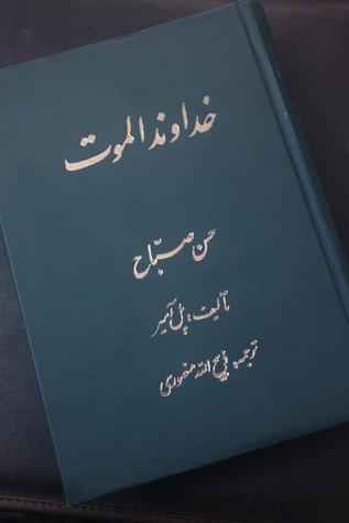 Image result for خدای الموت
