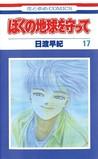 Please Save My Earth, Vol. 17 by Saki Hiwatari