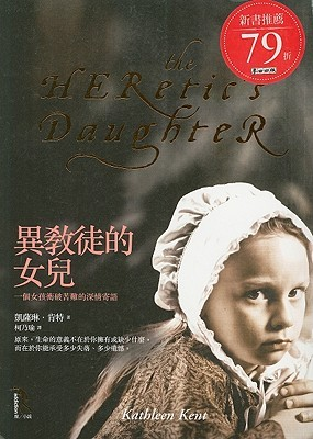 The Heretics Daughter by Kathleen Kent