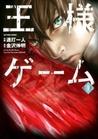 王様ゲーム 1 (Ousama Game, #1)