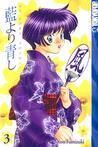 AI Yori Aoshi Volume 3