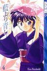 Ai Yori Aoshi, volume 4