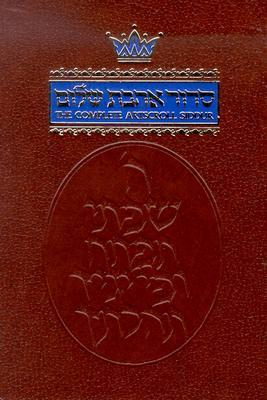 The Complete ArtScroll Siddur by Nosson Scherman