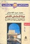 دولة الإسلام في ا...