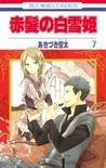赤髪の白雪姫 7 [Akagami no Shirayukihime 7] (Snow White with the Red Hair, #7)