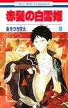 赤髪の白雪姫 8 [Akagami no Shirayukihime 8] (Snow White with the Red Hair, #8)