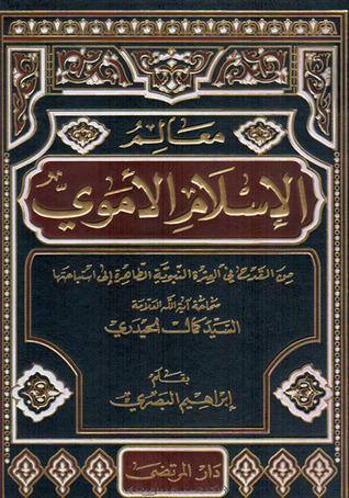معالم الإسلام الأموي