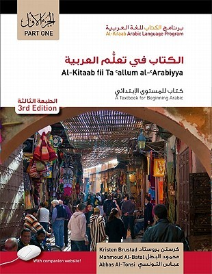 Al-Kitaab Fii Tacallum Al-carabiyya/A Textbook For Beginning Arabic, Part 1 [With DVD]