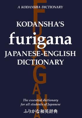 Kodansha's Furigana Japanese English Dictionary