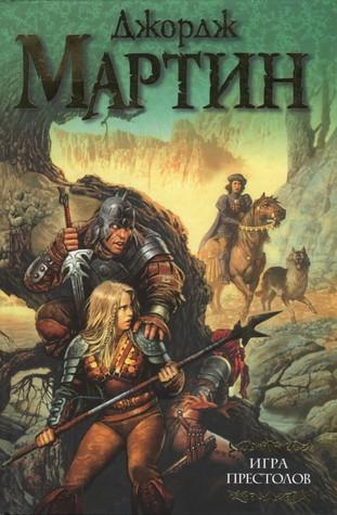 Игра престолов (Песнь Льда и Пламени, #1)