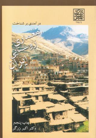 درآمدی بر شناخت معماری روستایی ایران