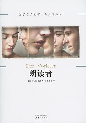 Der Vorleser [The Reader]: Simplified Chinese Edition Of Der Vorleser Or The Reader, Winner Of The Fisk Fiction Prize. A Young Man Tries To Make