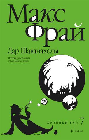 Дар Шаванахолы by Max Frei