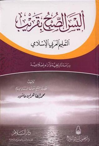 أليس الصبح بقريب by محمد الطاهر بن عاشور