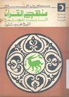 منهج القرآن فى بن...