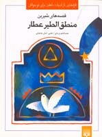 قصه های شیرین منطق الطیر عطار