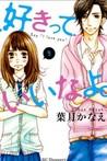 Suki-tte Ii na yo, Volume 9 by Kanae Hazuki