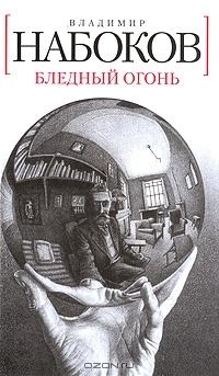 Ebook Бледный огонь by Vladimir Nabokov read!