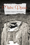 Сказки старого Вильнюса audiobook download free