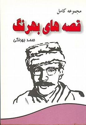 قصه های بهرنگ by Samad Behrangi