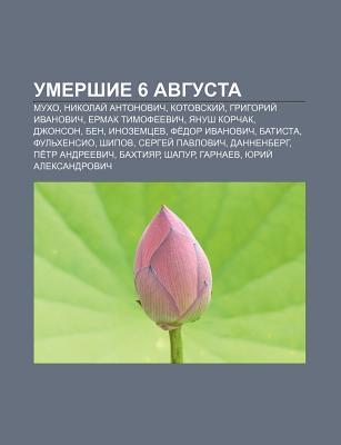 Umershie 6 Avgusta: Mukho, Nikolai Antonovich, Kotovskii, Grigorii Ivanovich, Yermak Timofyeevich, Yanush Korchak, Dzhonson, Ben, Inozemts