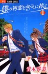 Boku no Hatsukoi wo Kimi ni Sasagu - Secret Unrequited Love (Volume 1)