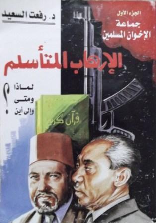 الإرهاب المتأسلم : لماذا و متى و إلى أين ؟ - جماعة الإخوان المسلمين