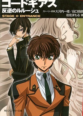 Code Geass: Lelouch of the Rebellion - Stage 0: Entrance (Code Geass: Light Novels, #1)
