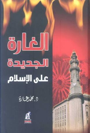 الغارة الجديدة على الإسلام