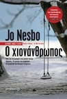 Ο χιονάνθρωπος by Jo Nesbø