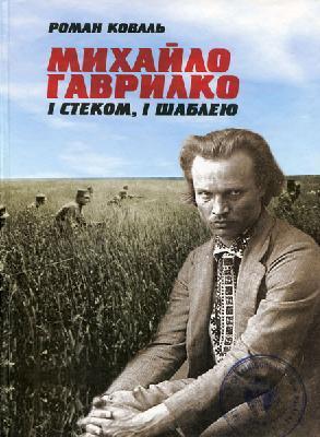 Михайло Гаврилко: і стеком, і шаблею