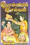 பொன்னியின் செல்வன் - மணிமகுடம் (#4) [Ponniyin Selvan - Manimagudam]