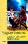 Записки Кирпатого Мефістофеля by Володимир Винниченко