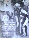 عجايب الآثار في التراجم والأخبار  by عبد الرحمن الجبرتي