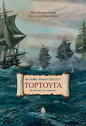 Τορτούγα, η πολιτεία των πειρατών by Valerio Evangelisti