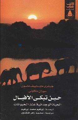 when elephants weep masson jeffrey moussaieff mccarthy susan