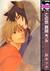 この世 異聞 其ノ四 [Konoyo Ibun Sonoshi] (A Strange and Mystifying Story, #4)
