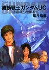 Day of the Unicorn Part 1 (機動戦士ガンダムUC, #1)