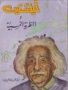 أينشتين والنظرية النسبية