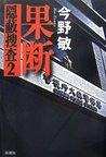 果断: 隠蔽捜査2 [Kadan: inpei sōsa2]