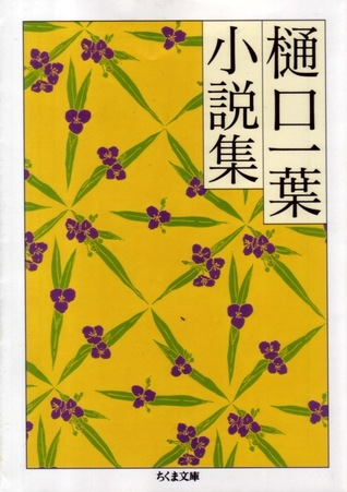 a literary analysis of separate ways by higuchi ichiyo and uncanny stories from the scholars studio  (tuttle classics of japanese literature) higuchi ichiyo writers in japan have treated the short story as an equal and separate genre of literature.