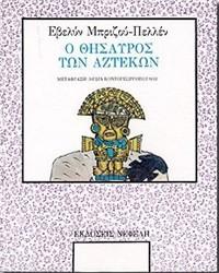 Ο θησαυρός των Αζτέκων