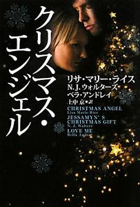 クリスマス・エンジェル
