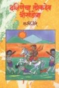 dakshinecha-lokdev-khandoba