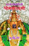 Karvirnivasini Shri Mahalaxmi