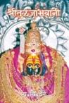 Shree Tuljabhavani