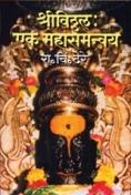 shree-vitthal-ek-mahasamanvay