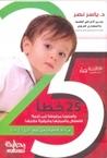 25 خطأ وأسلوبا مرفوضا في تربية الأطفال