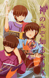 The World God Only Knows 8