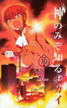 The World God Only Knows 10 by Tamiki Wakaki